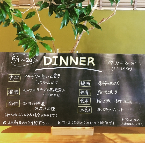 6月ディナー