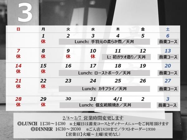 3月営業日