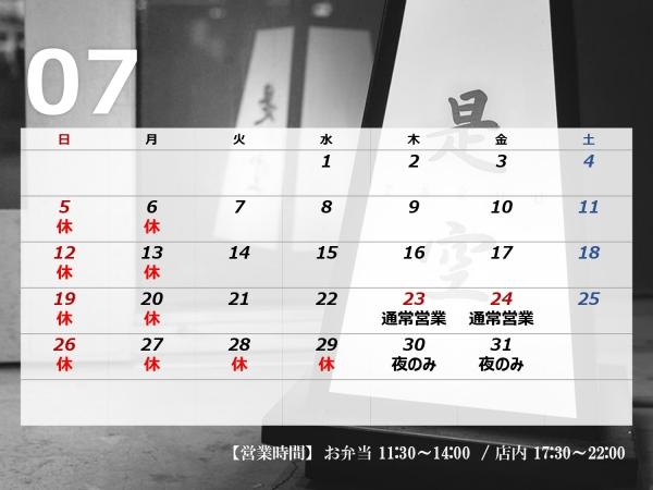 7月カレンダー2