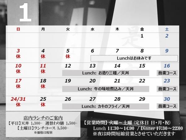 1月営業日